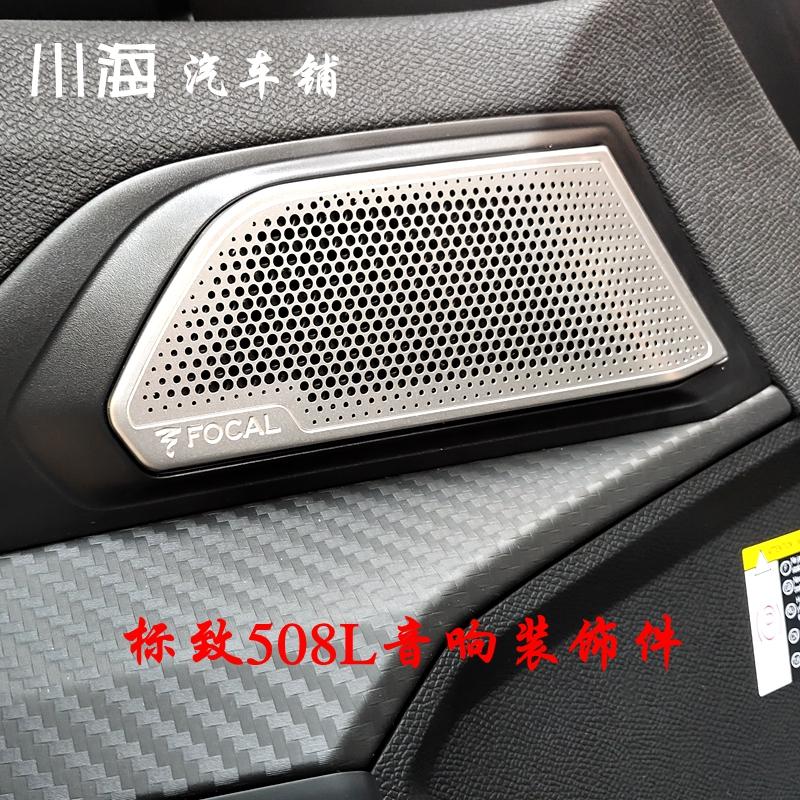 适配标致508L音响装饰件GT版喇叭罩装饰圈音响装饰贴小海改装件淘宝优惠券