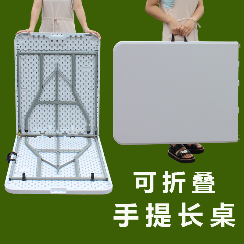 Outdoor folding table rectangular PICNIC CAMPING meeting portable simple plastic long table