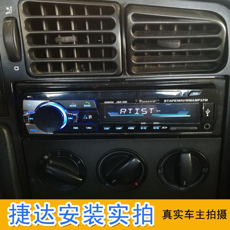 大众捷达前卫春天伙伴红旗捷达专用车载插卡收音机mp3汽车cd机dvd
