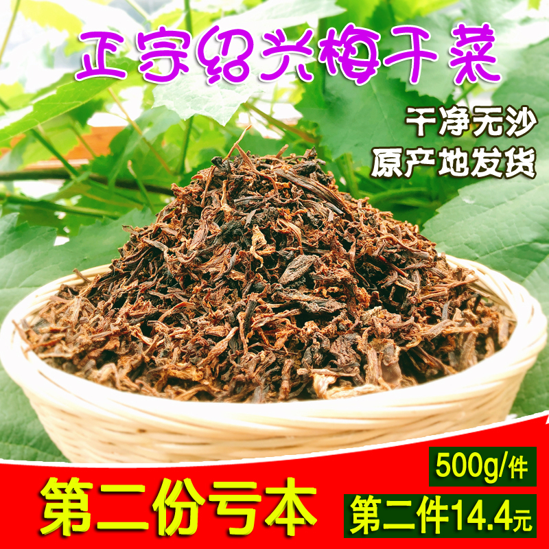 Shaoxing farmers homemade dry vegetables without sand 500g wash free mustard dry goods