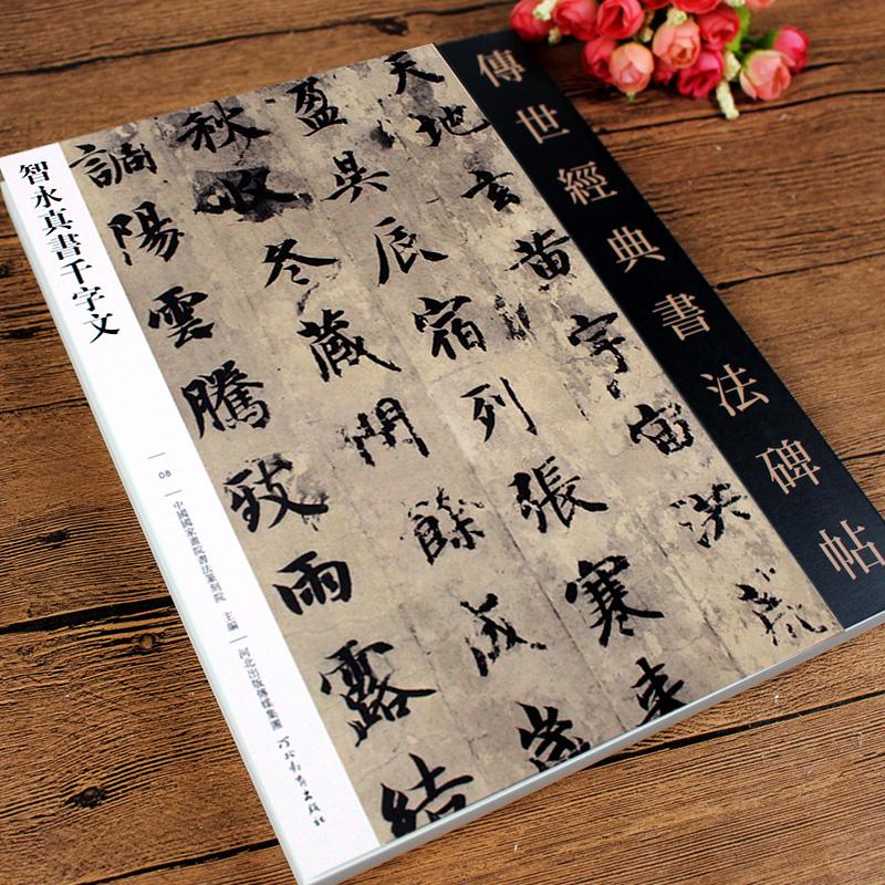 Китайская каллиграфия Артикул 603610824843