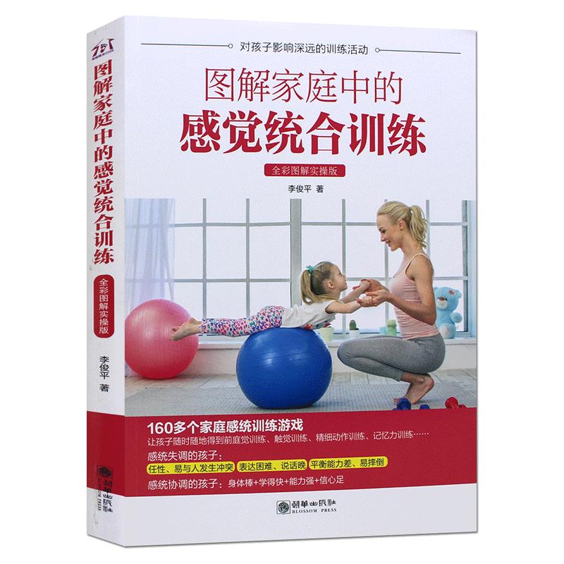 图解中的感觉统合训练训练实用手册