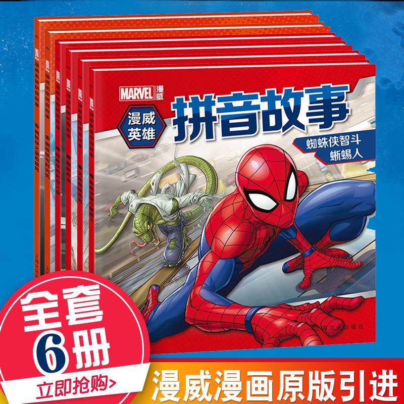[秋林书城图书专营店绘本,图画书]漫威英雄书共6册 蜘蛛侠钢铁侠的书儿月销量67件仅售49.8元