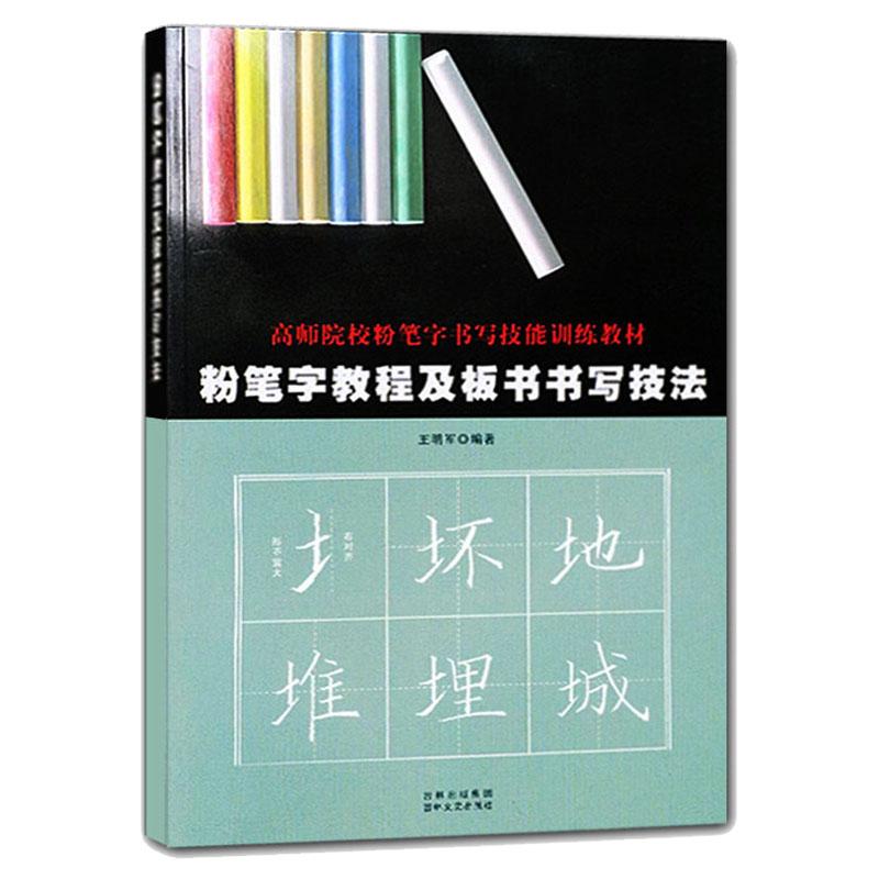 高師院校粉筆字書寫技能訓練教材老師粉筆字帖黑板貼練習教程粉筆字帖粉筆字教程及板書書寫技法