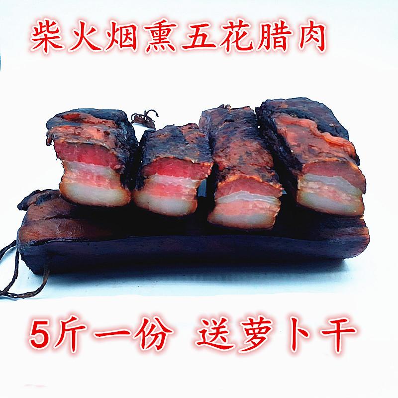 湖南五花肉特产5斤装 柴火烟熏腊肉二刀肉 后腿肉 老腊肉香肠腊味