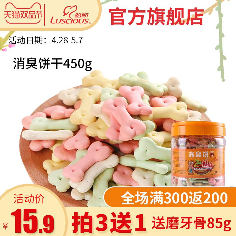 路斯宠物狗狗零食品 狗饼干磨牙消臭 泰迪幼犬狗饼干450g