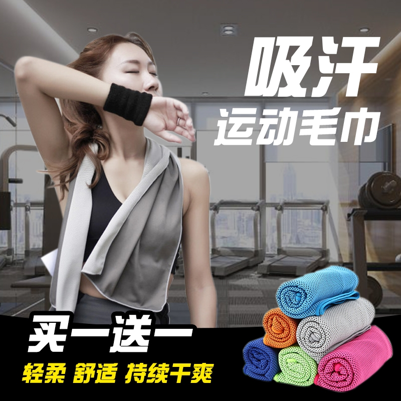 Cold feeling sports towel summer men and women outdoor running wipe sweat towel badminton fitness towel sweat absorption speed dry ice towel