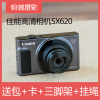 High-definition digital camera ants travel photography Canon / Canon PowerShot SX620 HS cards