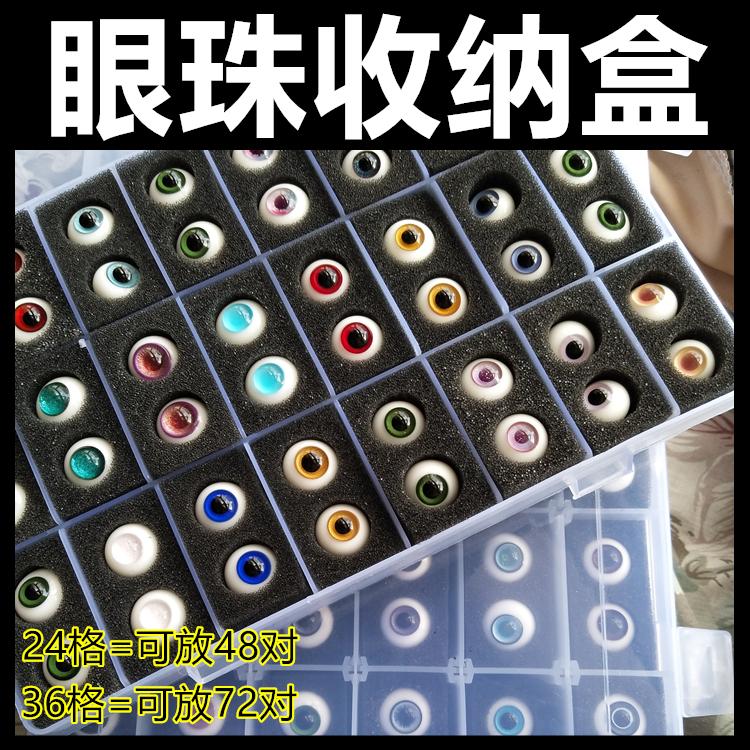 【68包邮】现货眼睛盒 眼珠收纳盒BJD娃娃娃用双层透明多格存放盒