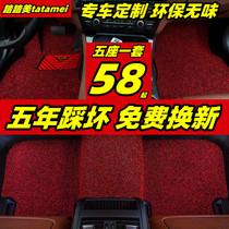 汽车丝圈脚垫专车专用定制地毯式车垫子通用款车地垫易清洗可裁剪