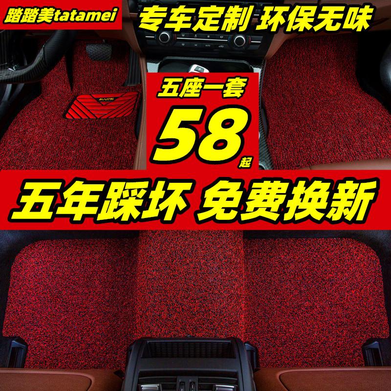 汽车丝圈专车定制地毯式车垫子地垫