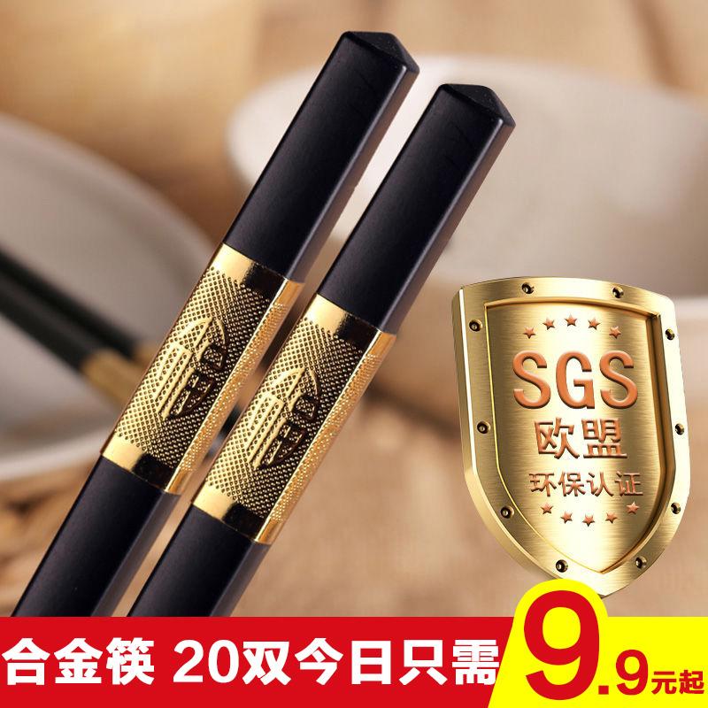 Non moldy alloy chopsticks 10 pairs of family set tableware hotel hot pot high-grade non slip lacquer chopsticks