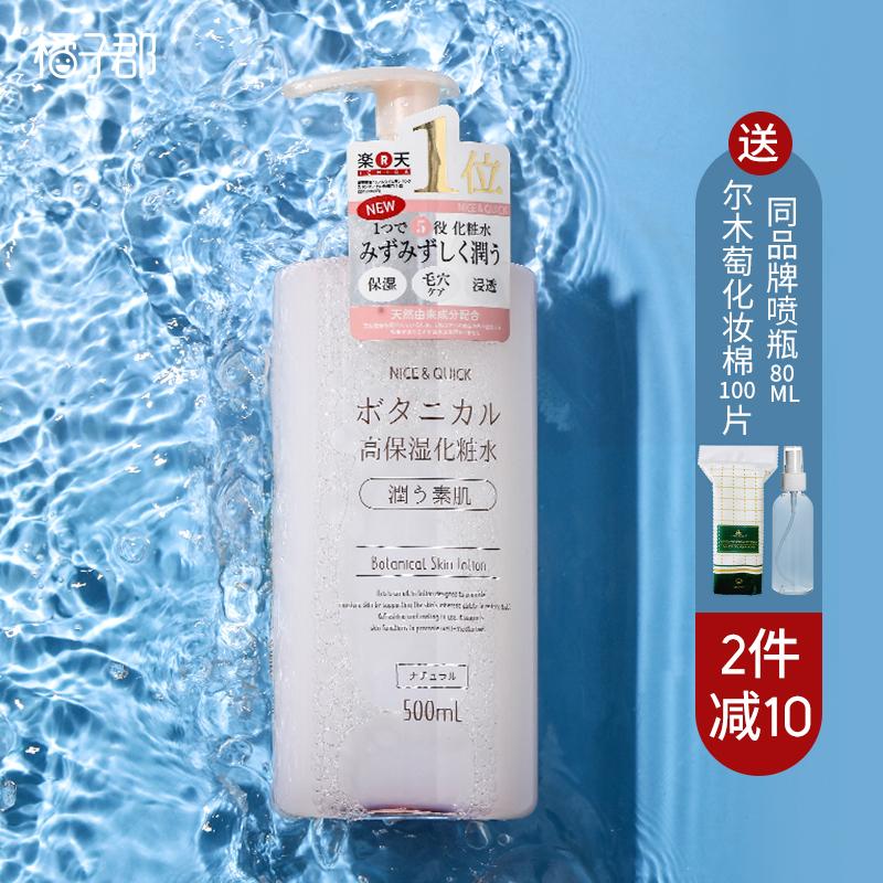 无添加日本好优可高保湿化妆水女500ml爽肤水 补水清爽喷雾湿敷水