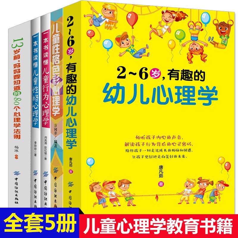 育儿书籍父母必读好妈妈胜过好老师全5册 儿童行为心理学法则教育情绪性格色彩沟通如何说孩子才会听才肯说 0-12岁教育孩子的书籍
