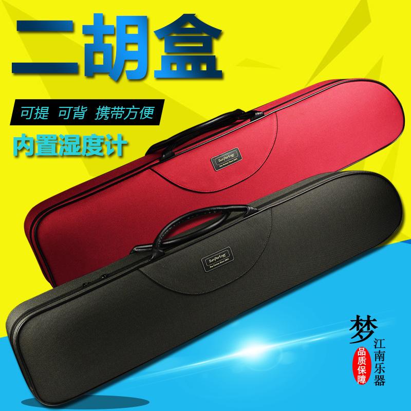 Два ху коробка гусли коробка ху цинь упакованный плечо может задний можно упомянуть гусли сумка коробка геометрическом шок музыкальные инструменты монтаж