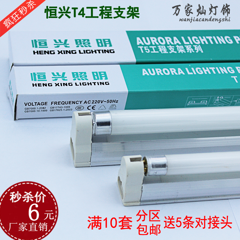t4t5灯管支架全套日光灯直管荧光灯28W26W21W20W14W16W12W8W6W