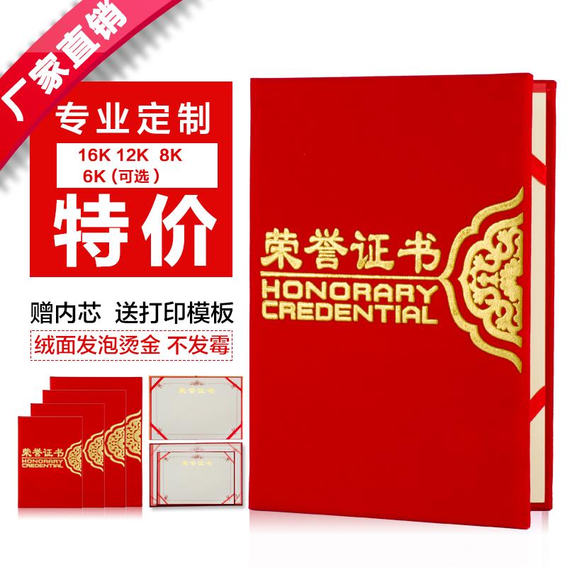 红绒面荣誉证书外壳定做奖状获奖框封皮内页内芯可打印定制作批发