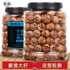 21 Years New Large Seed Lin'an Hand Peeled Pecans Net Weight 500g Canned Lin'an Small Walnut Kernel Roasted Nuts