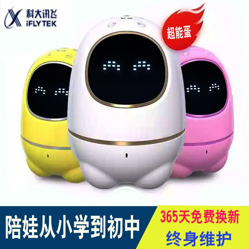 科大��w阿��法蛋智能�C器人超能蛋大第五代高科技小胖�和�早教�C