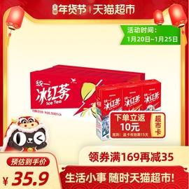 统一冰红茶饮料250ml*24盒 王者荣耀款随机发货整箱便宜网红饮料