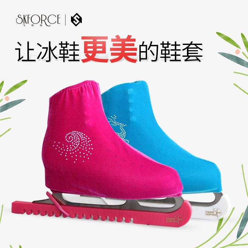 彩色韩国绒鞋套花样冰刀鞋套鞋套花样滑冰鞋套 冰鞋护套溜冰鞋套
