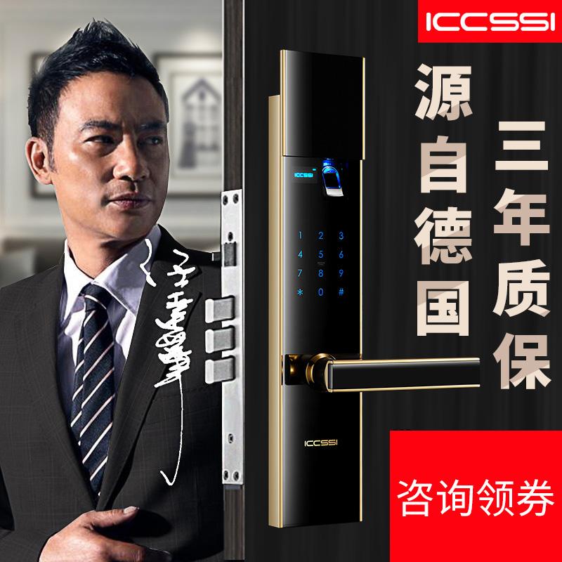 11月08日最新优惠德国艾栖iccssi dl-700家用指纹锁