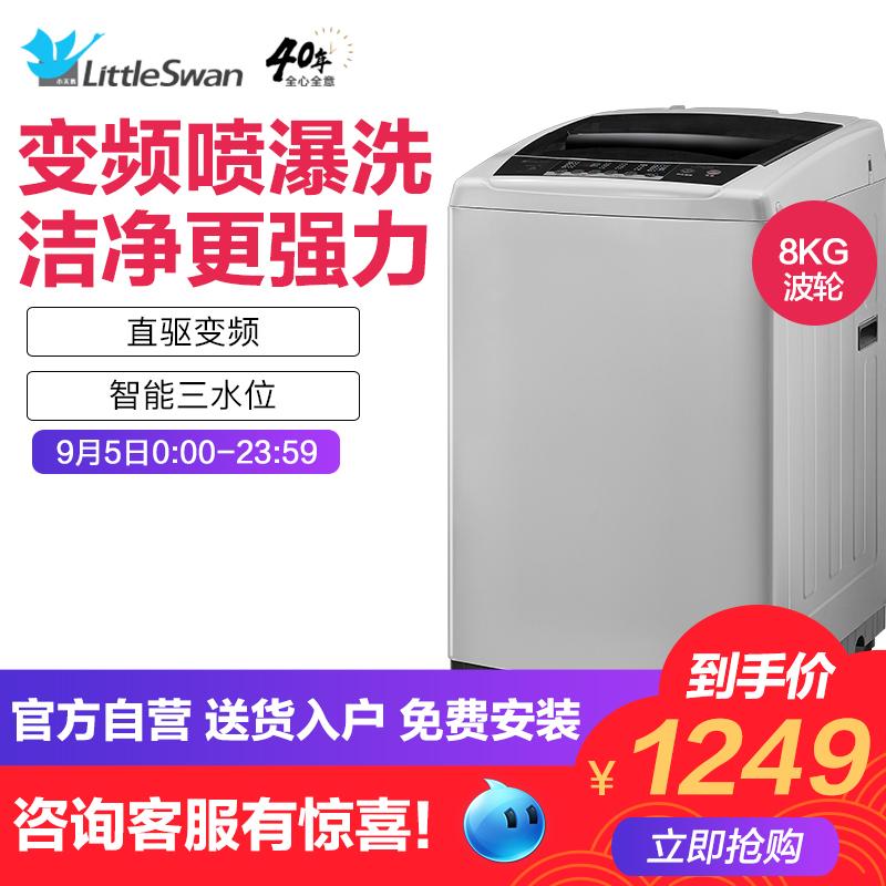 公斤全自动家用变频静音波轮洗衣机8TB80VN02D小天鹅Littleswan
