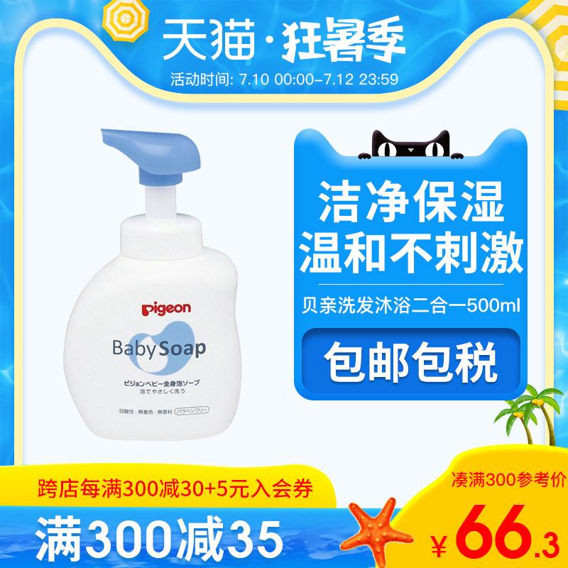 日本pigeon贝亲弱酸性新生婴儿童宝宝洗发沐浴露洗护二合一500ml