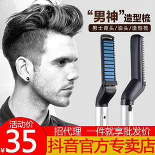 抖音m'styler韩国多功能直发梳男士头发造型梳子顺发梳发型定型梳