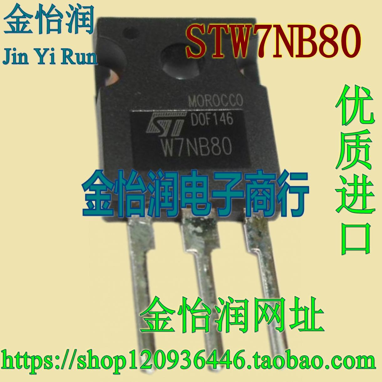 进口全新 W7NB80 STW7NB80 7A 800V 场效应管MOS TO-247