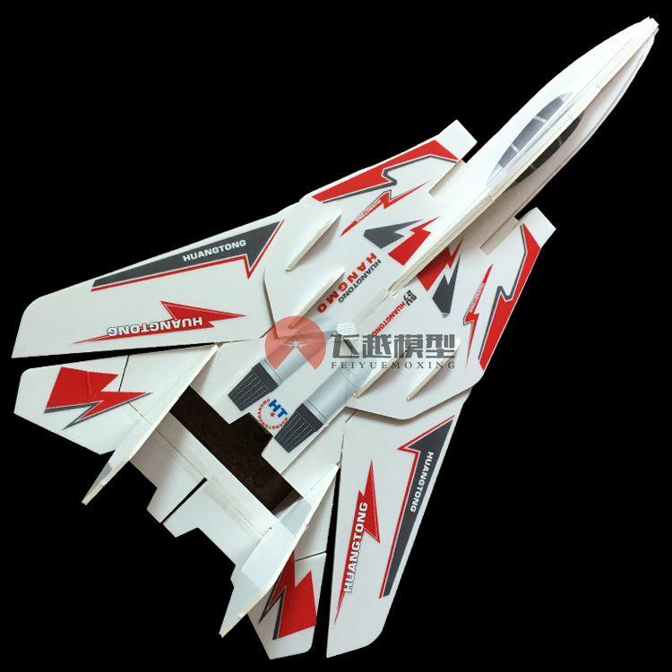 [飞越模型电动,亚博备用网址飞机]F14kt板耐摔魔术PP板亚博备用网址飞机航月销量7件仅售35元
