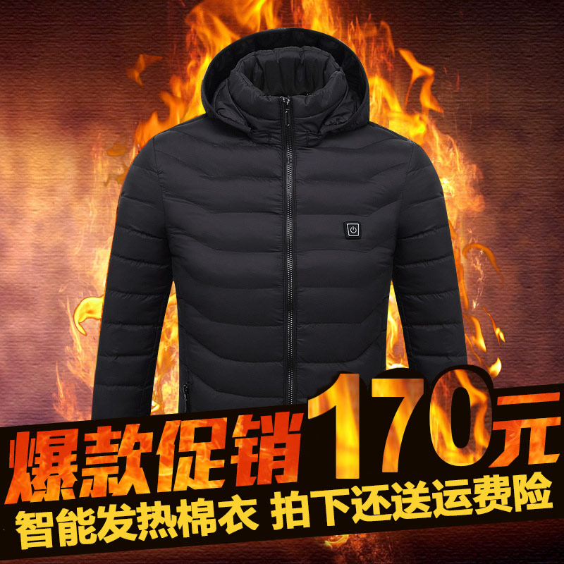 Intelligent heating cotton padded jacket USB electric heating jacket mens and womens down cotton padded jacket winter warm cotton padded jacket charging short cotton padded jacket