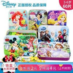 迪士尼60/100片铁盒木质拼图小公主苏菲亚儿童益智力玩具3-6-8岁