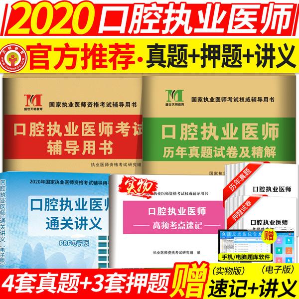 2020年国家口腔执业医师指导用书模拟押题习题题库详解职业主治助理2020搭人卫版金英杰