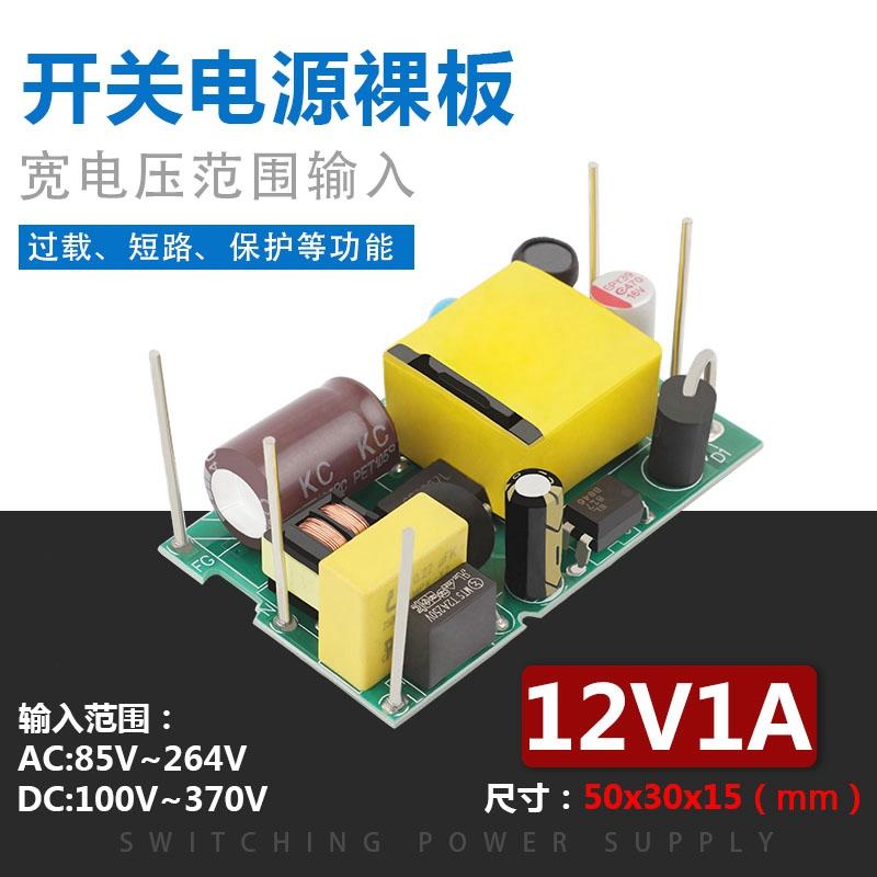 12V1A12W开关电源板模块工控设备LED照明稳压小体积低纹波 AC转DC