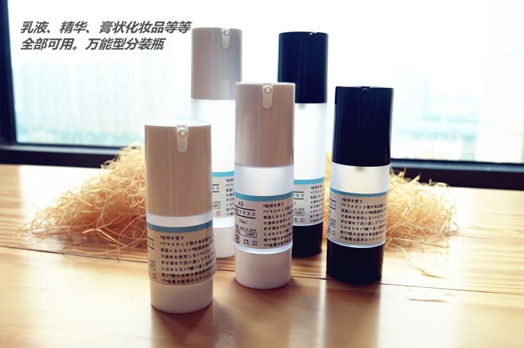 日本高端/便携护肤品乳液化妆水真空瓶/喷雾瓶/精油泵瓶分装瓶。