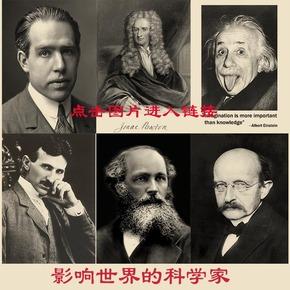 牛顿爱因斯坦特斯拉笛卡尔等科学家复古文艺牛皮纸装饰画挂画画芯