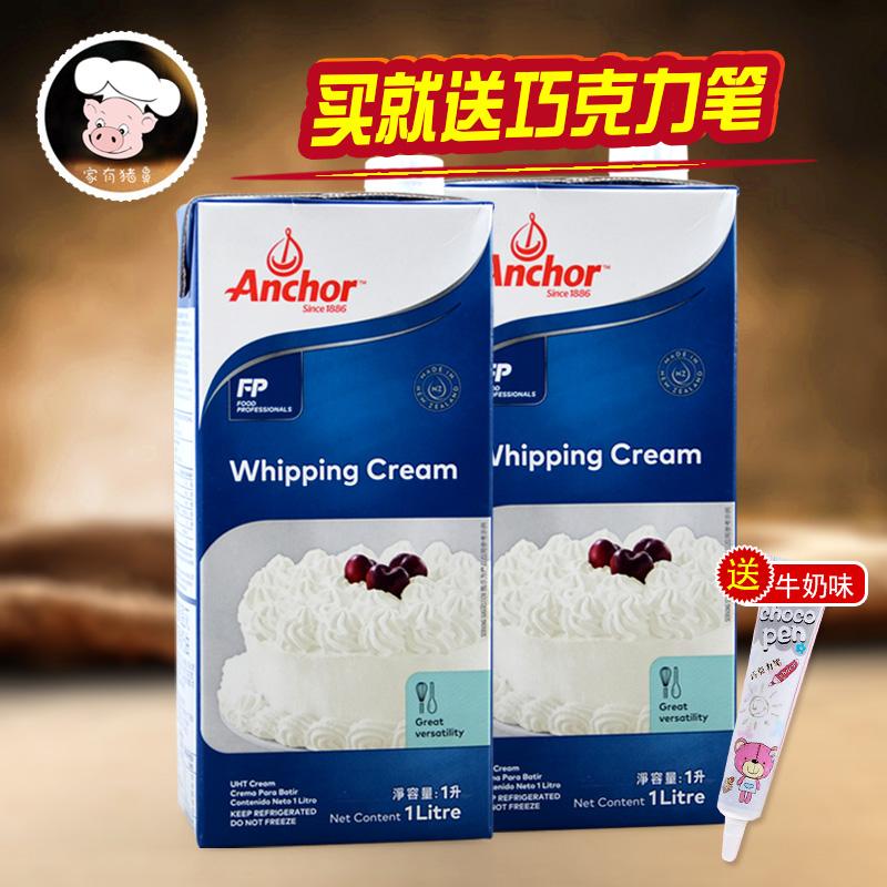 安佳淡奶油1L 新西兰进口动物性鲜奶油 裱花奶油 蛋糕烘培原料