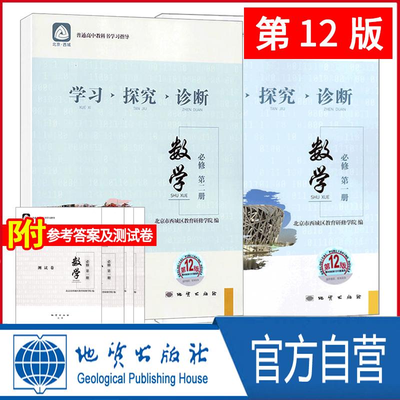 2021版学习探究诊断 高中数学必修第一册+第二册 第12版套装2本 北京市西城区教育研修学院编学探诊高一必修第一册+第二册两本