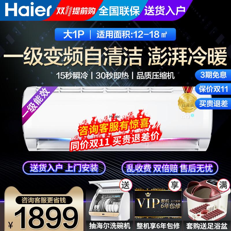 海尔大一1匹p/1.5匹p变频家用冷暖空调挂机节能壁挂式小卧室特价2