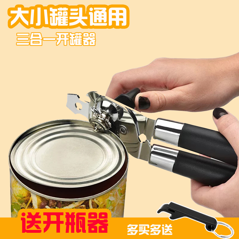 Multifunctional can opener can opener can knife artifact opener