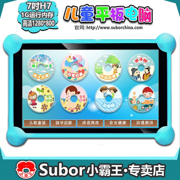 小霸王H2儿童平板电脑早教视频故事机宝宝幼儿学习机学生点读机