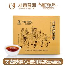 货郎普洱茶叶太极禅苑出品盒装100g普洱茶熟茶散茶才者妙茶心