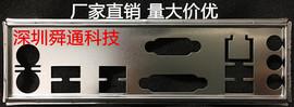 全新 华硕B85M-V PLUS挡板 专业定做挡板 档片 档板定做 不限量图片