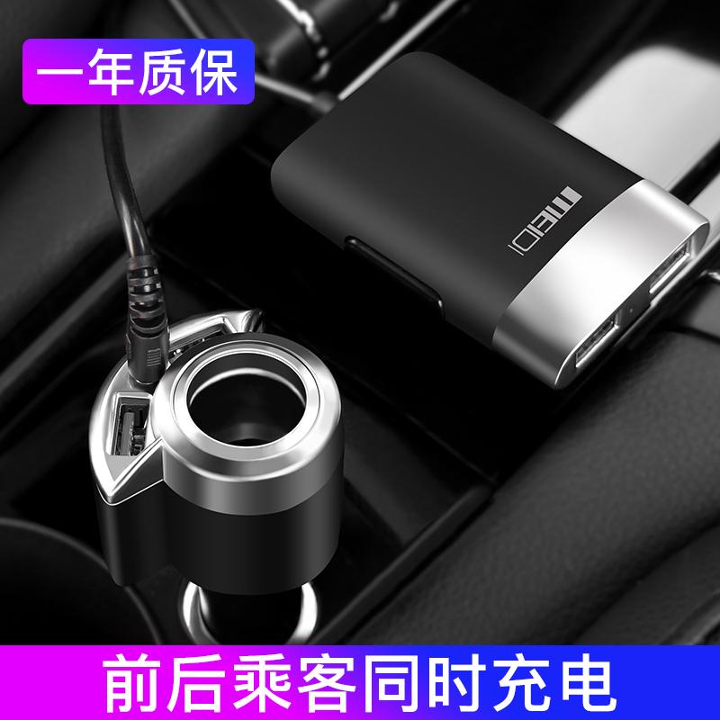 魅迪车载充电器汽车前后座车充手机USB智能快充一拖五点烟器插头
