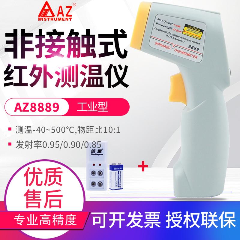 台湾衡欣AZ8888工业红外线测温仪AZ8889非接触式电子温度计点温枪