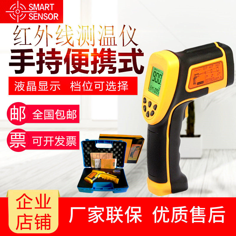 Hima handheld high-precision infrared thermometer industrial Infrared Thermometer Gun thermometer as862a