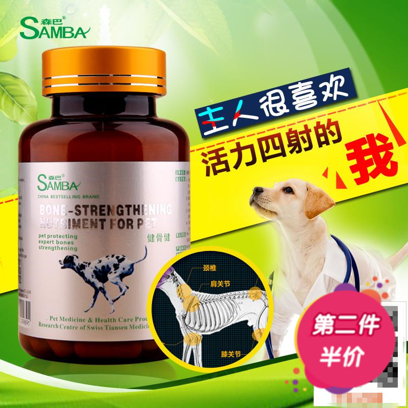 Package mail Samba / Senba healthy dog health care product for baby dog pet joint calcium for cat