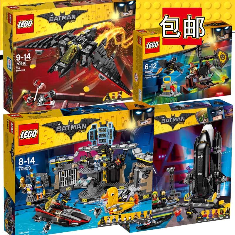 LEGO乐高复仇者联盟70909蝙蝠洞突袭基地70916蝙蝠侠战机飞船玩具