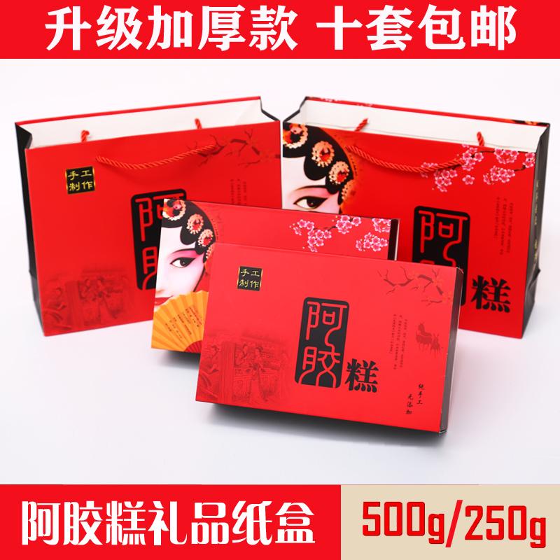纯手工阿胶糕盒礼盒包装盒手提袋礼品盒高档纸盒装固元膏的空盒子